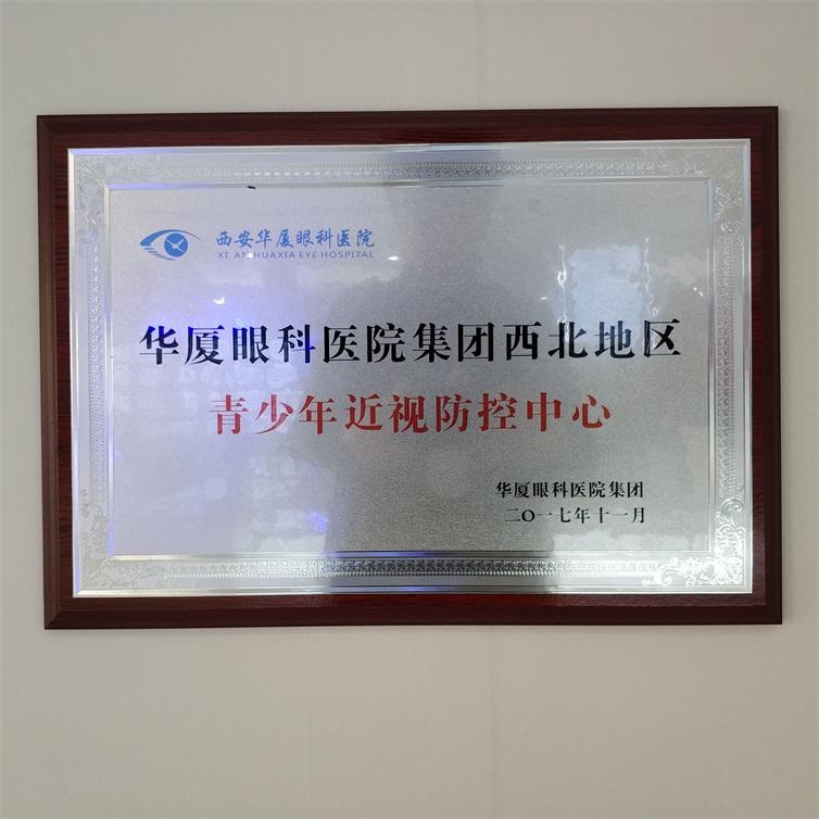 华厦眼科医院集团西北地区青少年近视防控中心